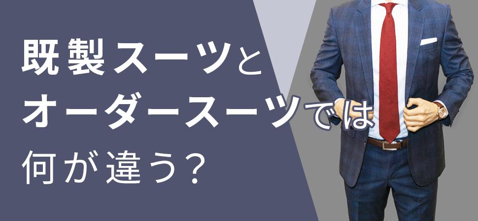 既製スーツとオーダースーツでは何が違う?
