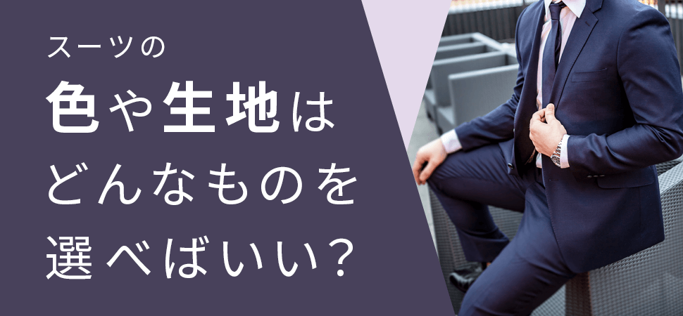 スーツの色や生地はどんなものを選べばいい?
